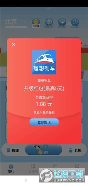 理想列车赚钱福利appv1.0.0提现版截图0