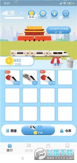 理想列车赚钱福利appv1.0.0提现版截图1