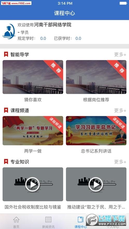 河南干部网络学院注册平台v1.0.0安卓版截图1