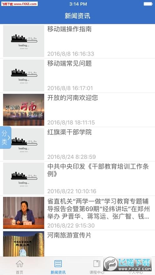 河南干部网络学院注册平台v1.0.0安卓版截图2