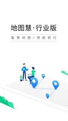 地图慧行业版(免费版)1.3.11安卓版截图1