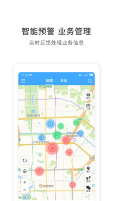 地图慧行业版(免费版)1.3.11安卓版截图2
