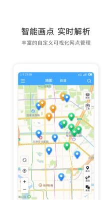 地图慧行业版(免费版)1.3.11安卓版截图3