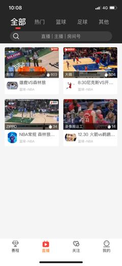 黑白直播体育app2.01最新版截图0