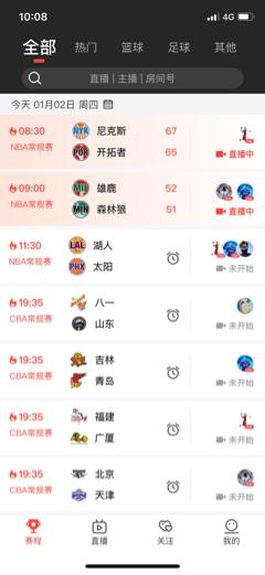 黑白直播体育app2.01最新版截图1