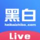 黑白直播2020最新版app2.01免费版