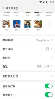 微信儿童版app截图0