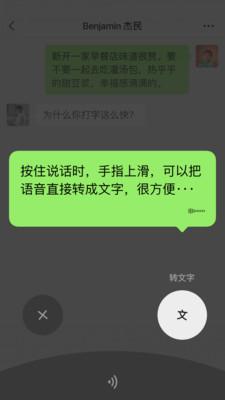 腾讯微信儿童模式app