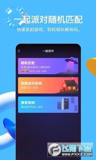 QQ儿童版最新版v8.4.8安卓版截图3