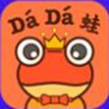 DaDa蛙免费赚钱app首码v1.0.1分红版