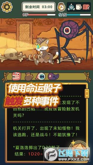 喵苏鲁侦探无限金币版v1.0修改版截图0