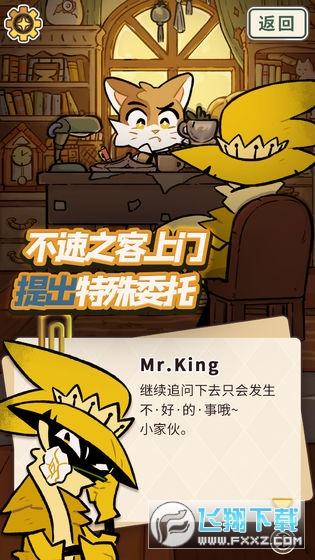 喵苏鲁侦探无限金币版v1.0修改版截图1