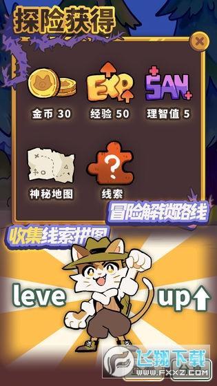 喵苏鲁侦探无限金币版v1.0修改版截图3