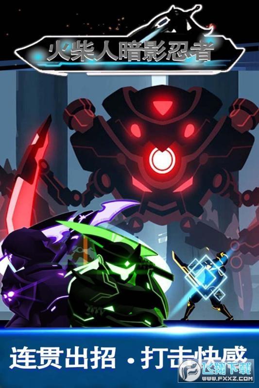 火柴人暗影忍者无限灵魂版v1.0.1手机版截图2