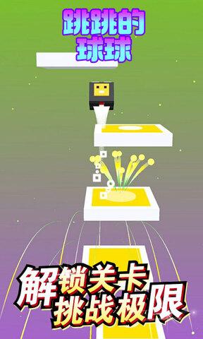 跳跳的球球红包版1.0.2手机版截图1