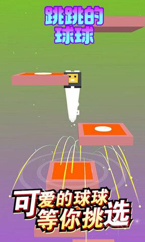 跳跳的球球红包版1.0.2手机版截图2