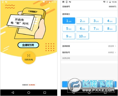 阿里充电appv1.0 安卓版截图0