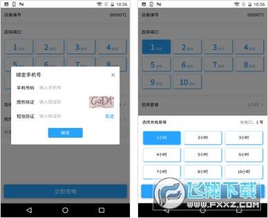 阿里充电appv1.0 安卓版截图1