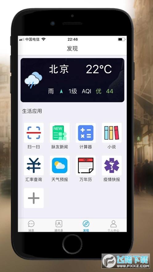 脉友app官方版v1.2.1安卓版截图1