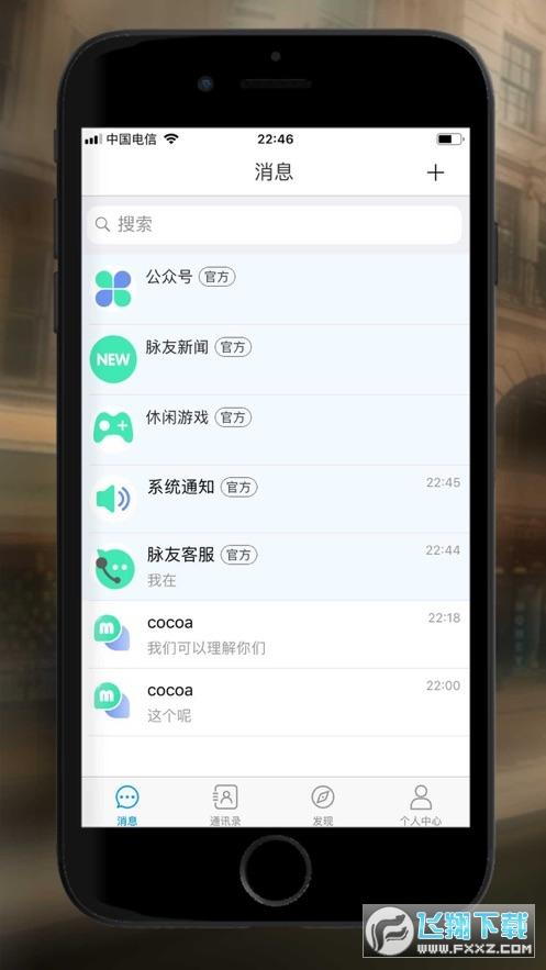 脉友app官方版