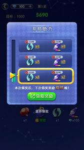幸运消消消挣钱游戏1.0提现版截图0
