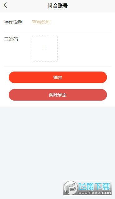 指圈儿点赞赚钱appv1.0.1免费版截图2