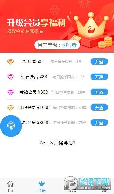 随手赚抢单任务赚钱平台v7.0官网版截图1