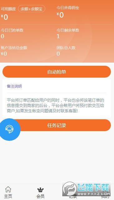 随手赚抢单任务赚钱平台v7.0官网版截图2