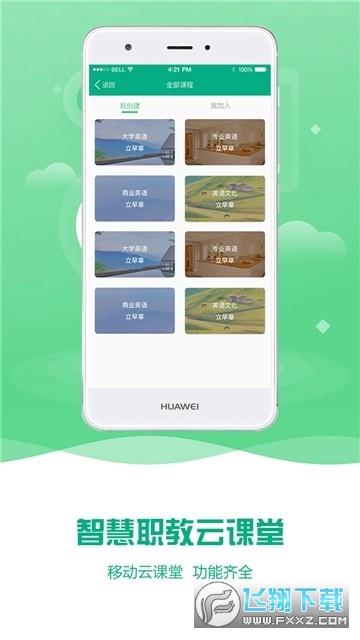 杨州智慧学堂网手机版6.6.7安卓版截图0