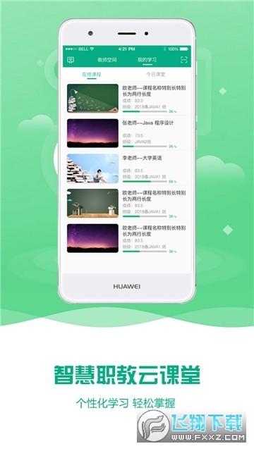 杨州智慧学堂网手机版6.6.7安卓版截图1