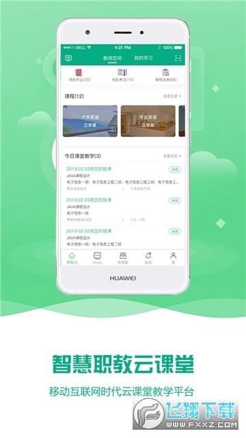 杨州智慧学堂网手机版6.6.7安卓版截图2