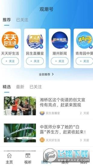 看潮州app最新版