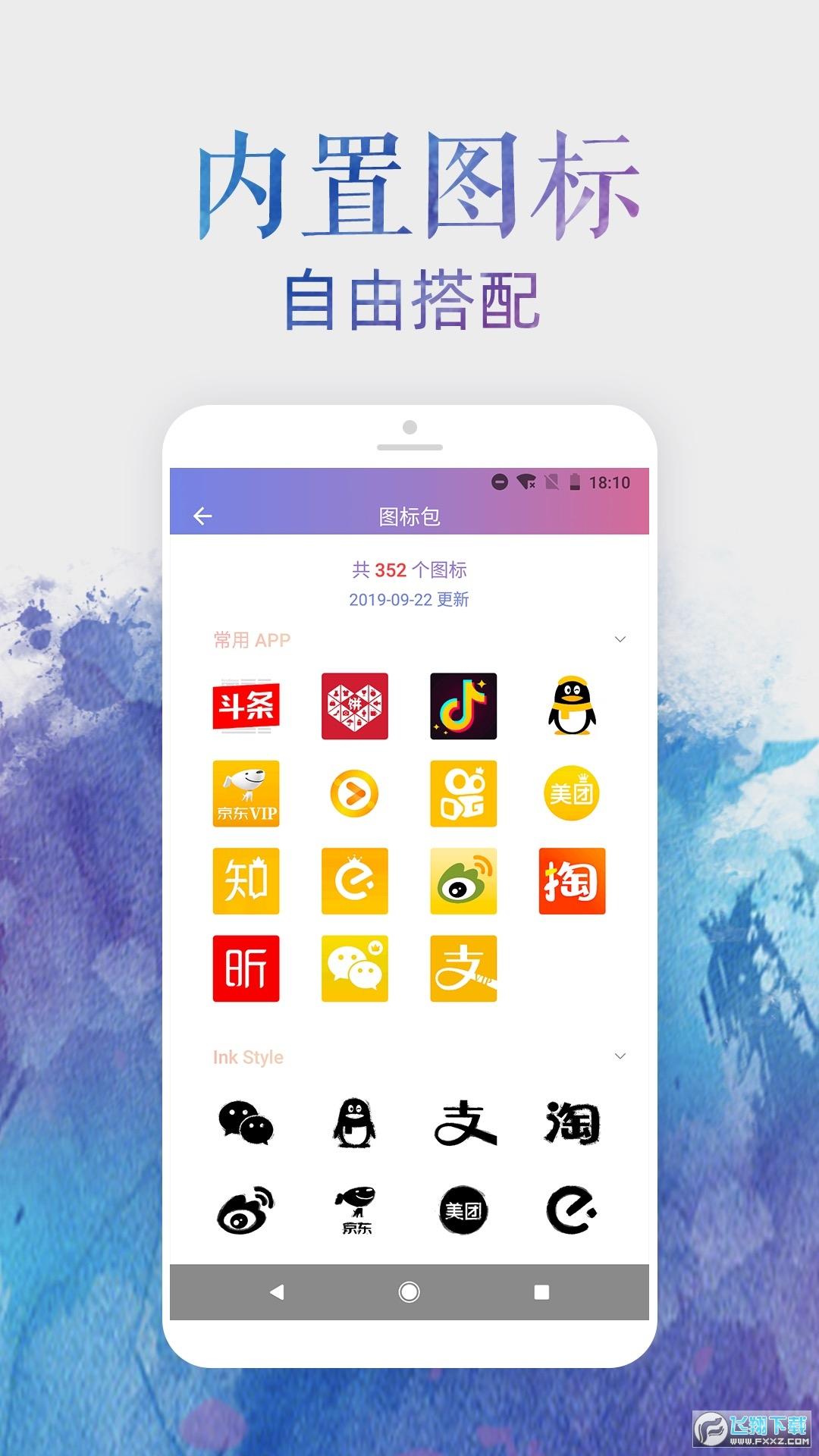 王者荣耀自定义换图标app2.7.9安卓版截图0