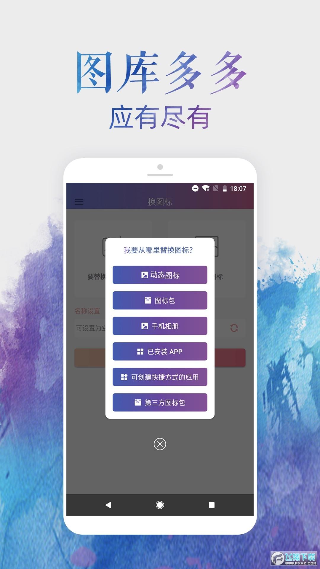 王者荣耀自定义换图标app2.7.9安卓版截图1