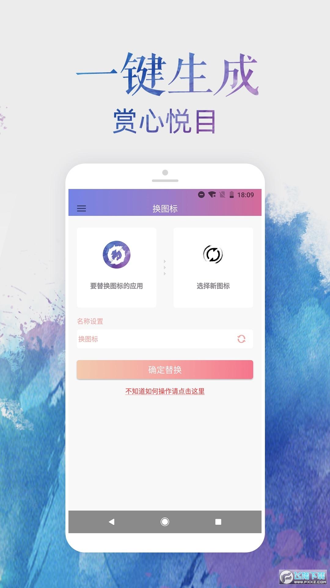 王者荣耀自定义换图标app2.7.9安卓版截图2