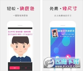口袋证件照appv1.0 安卓版截图0