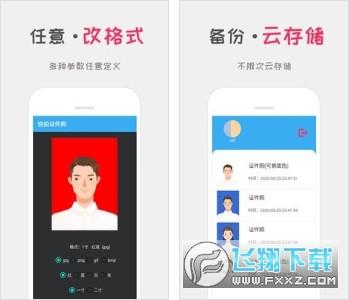 口袋证件照appv1.0 安卓版截图1