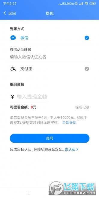 小任务兼职赚钱平台1.0.11手机版截图1
