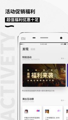 秀动买票appv4.5.7安卓最新版截图3