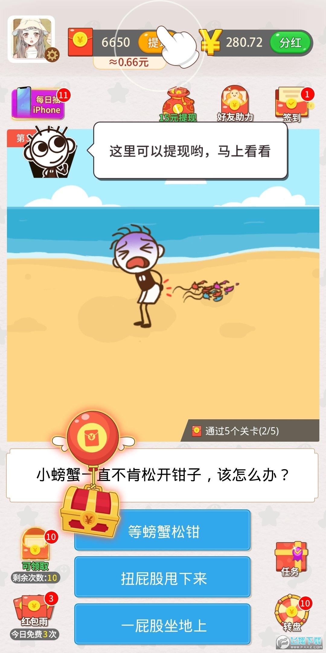 小岛求生记答题赢手机游戏v1.1.2分红版截图0