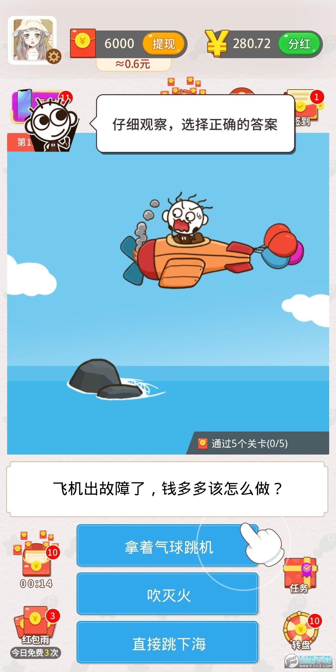 小岛求生记答题赢手机游戏v1.1.2分红版截图1