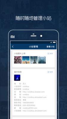 秀动专业版app3.2.4安卓版截图1