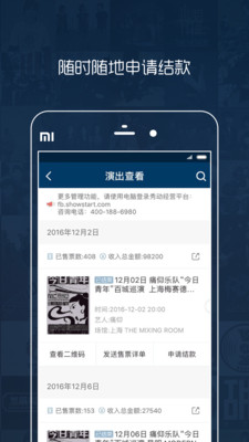 秀动专业版app