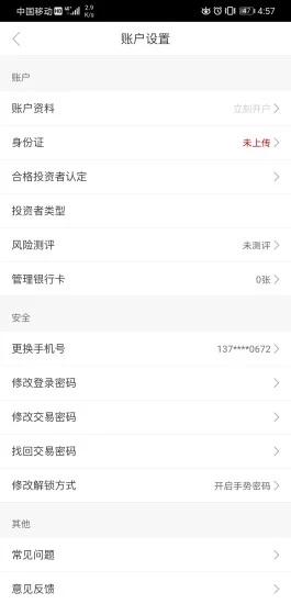 睿远基金app最新版v1.4.0安卓版截图0