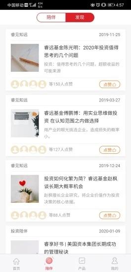睿远基金app最新版
