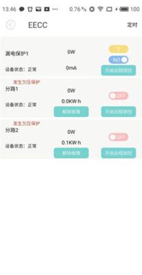 电泰app手机版v2.5.0 官方安卓版截图2