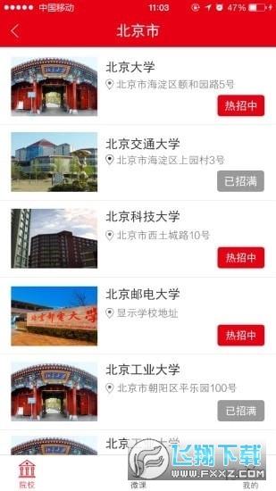 国培在职app安卓版1.3.2官方版截图1