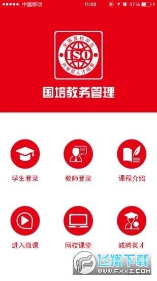 国培在职app安卓版1.3.2官方版截图2