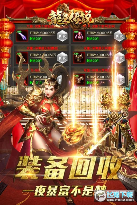 吸血传奇龙皇传说抖音版3.4.8高爆版截图0