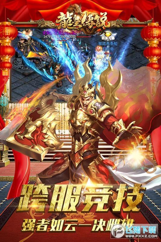吸血传奇龙皇传说抖音版3.4.8高爆版截图1